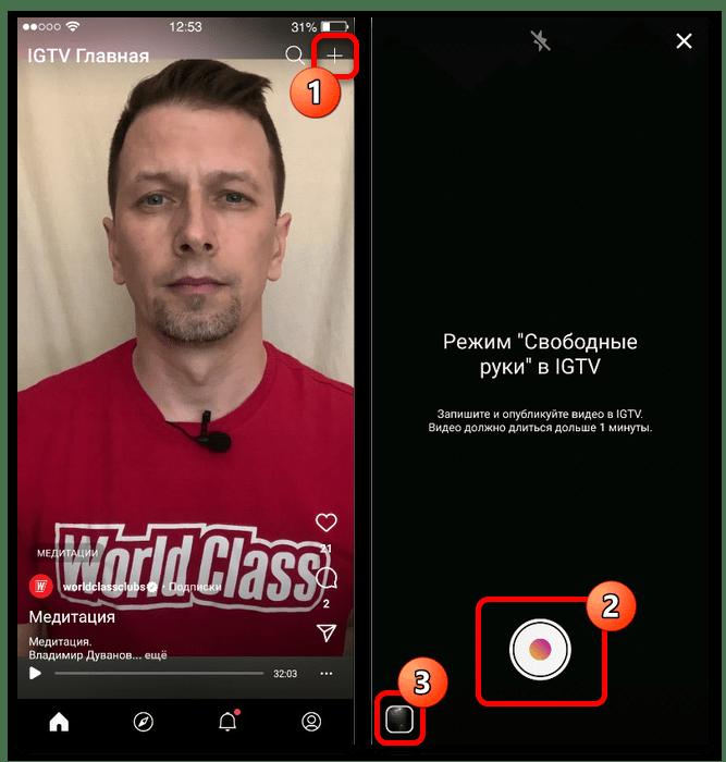 Как загрузить IGTV в Инстаграм с Айфона_006