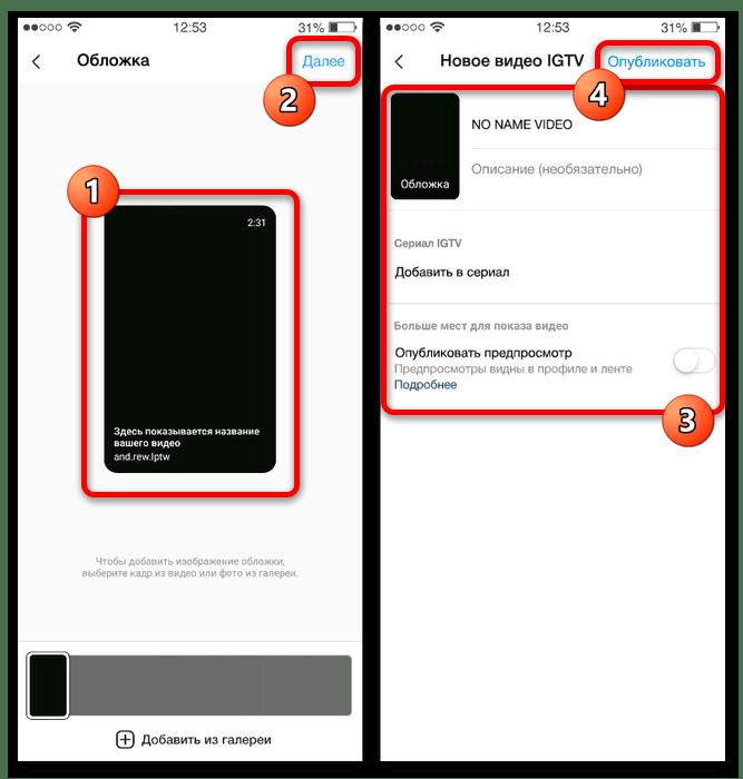 Как загрузить IGTV в Инстаграм с Айфона_011