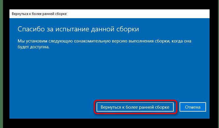Кнопка старта возврата Windows 10 к предыдущей версии Lenovo