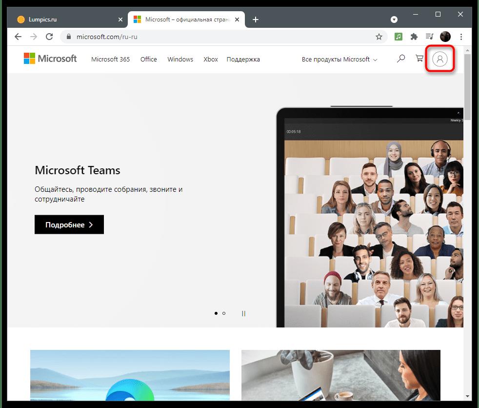 Настройка учетной записи Майкрософт-1