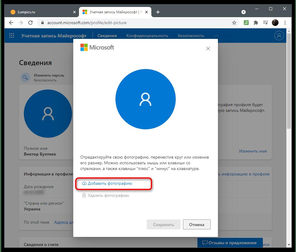 Настройка учетной записи Майкрософт-10