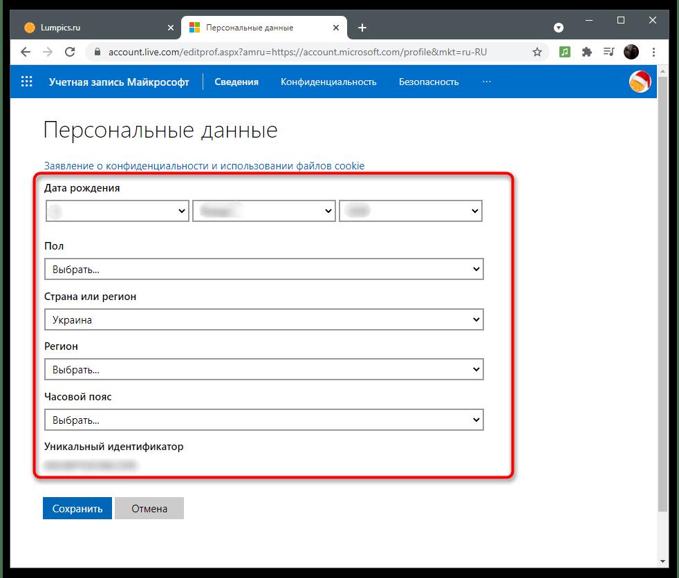 Настройка учетной записи Майкрософт-16