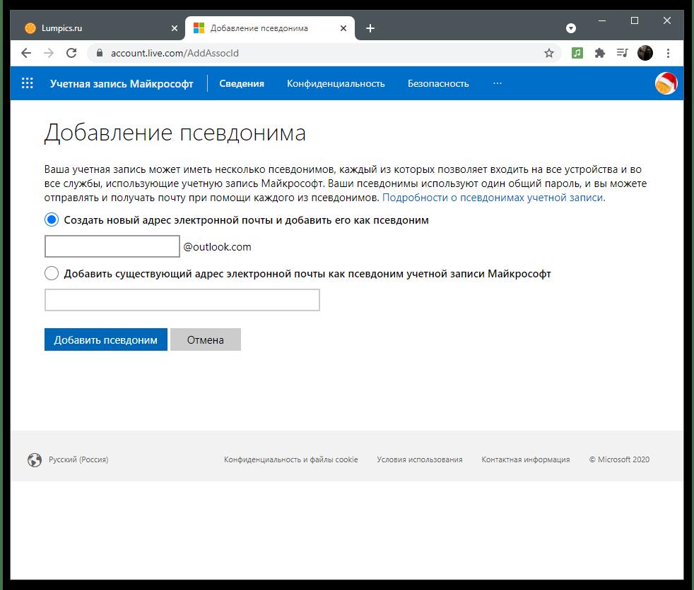 Настройка учетной записи Майкрософт-19