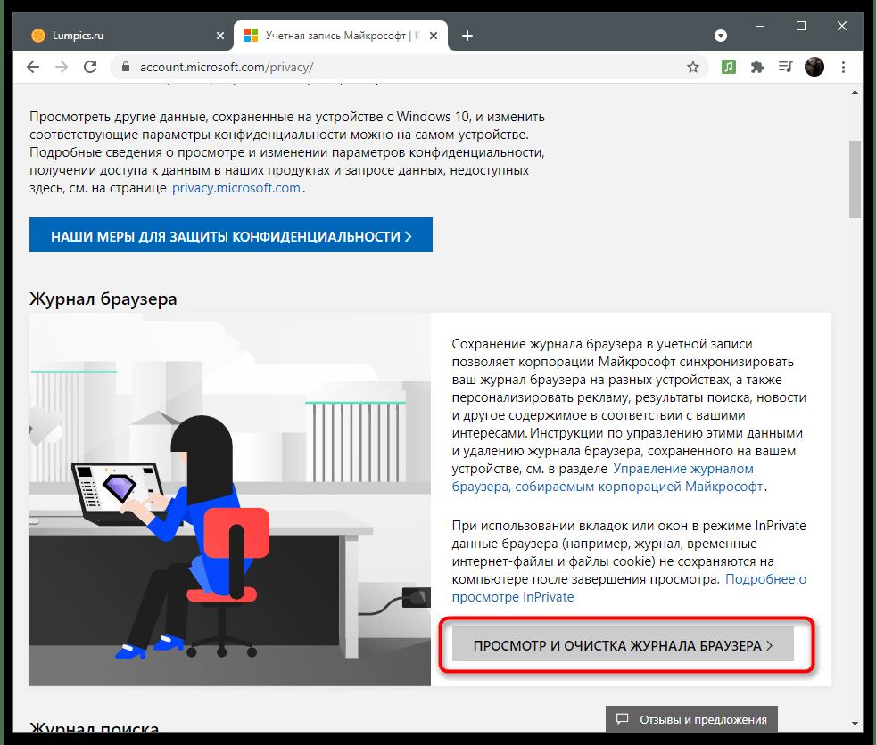 Настройка учетной записи Майкрософт-25