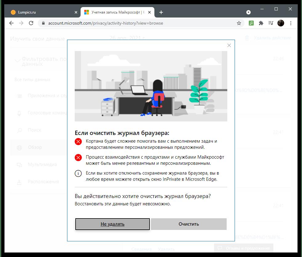 Настройка учетной записи Майкрософт-27