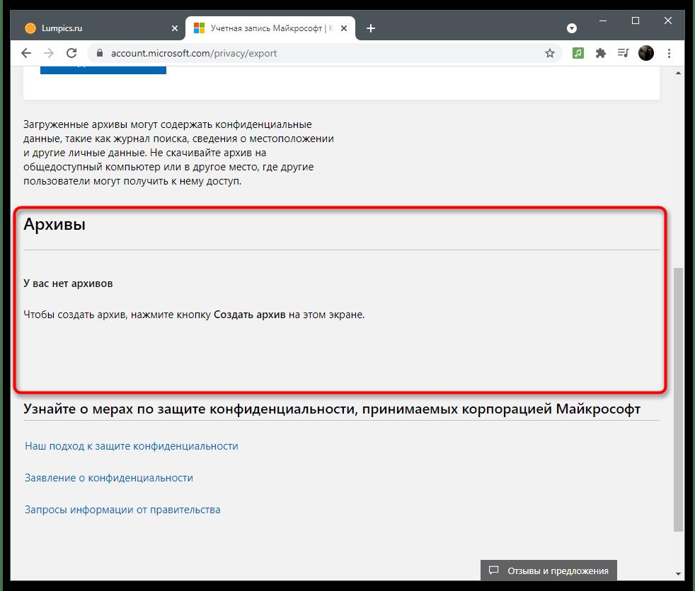 Настройка учетной записи Майкрософт-29
