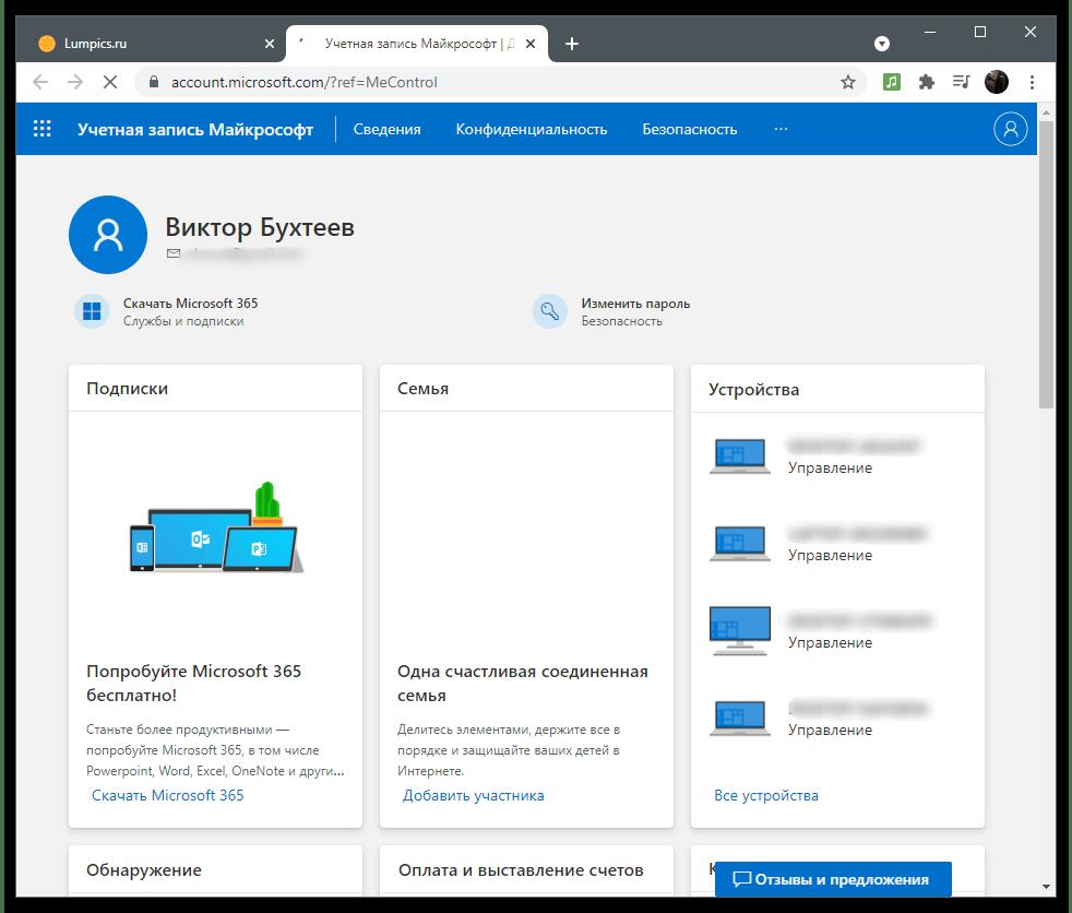 Настройка учетной записи Майкрософт-3