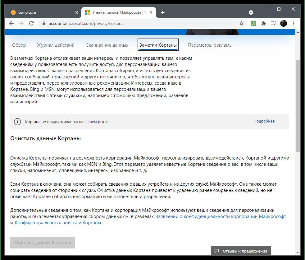 Настройка учетной записи Майкрософт-30