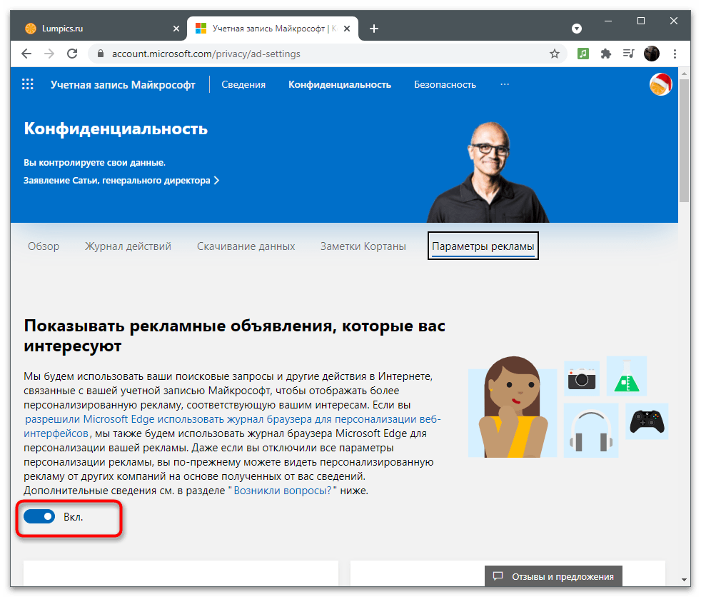 Настройка учетной записи Майкрософт-31