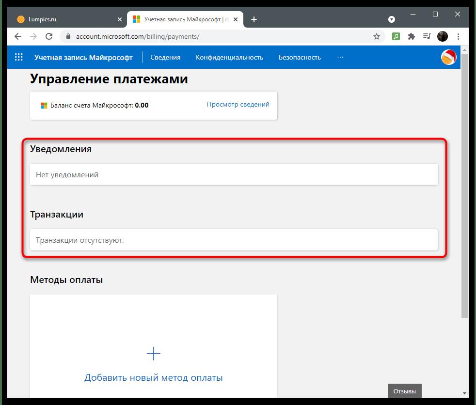 Настройка учетной записи Майкрософт-48