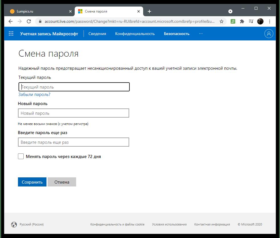 Настройка учетной записи Майкрософт-7