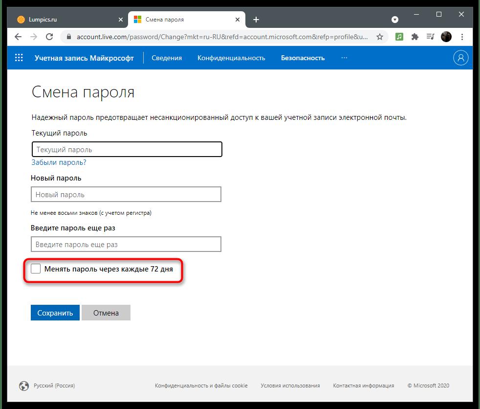 Настройка учетной записи Майкрософт-8