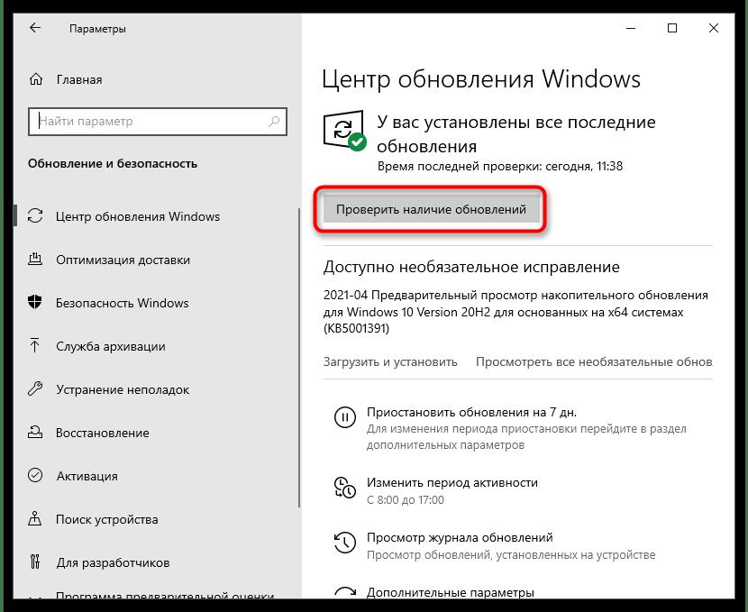Не устанавливается Microsoft Visual C Redistributable 2015-13