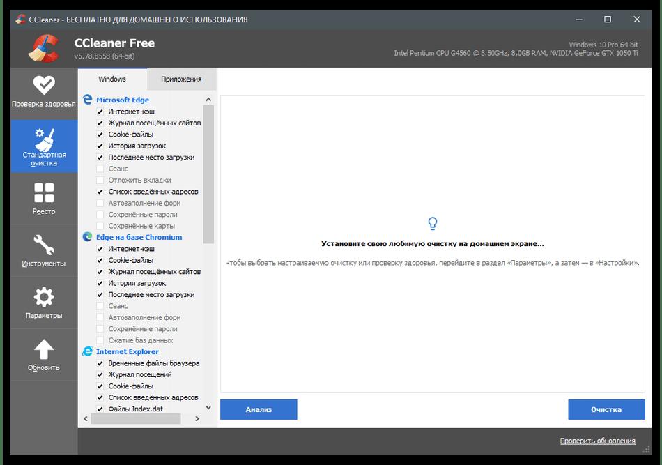 Не устанавливается Microsoft Visual C Redistributable 2015-19