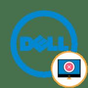 Не запускается монитор Dell