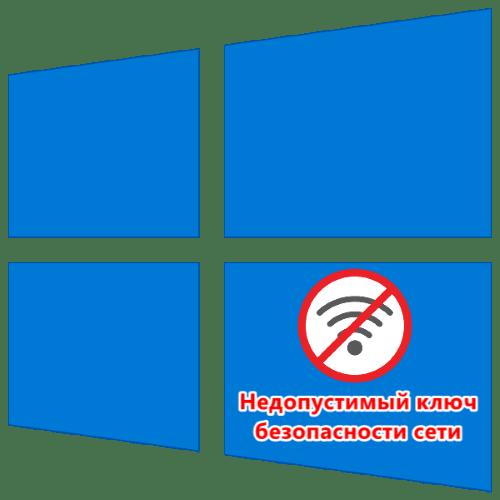 недопустимый ключ безопасности сети