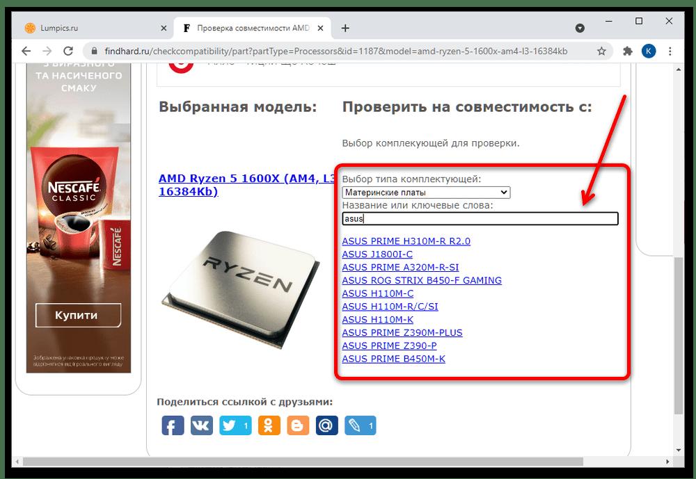 Подбор и проверка совместимости комплектующих ПК онлайн