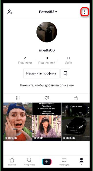 Открытие меню профиля для настройки отображения понравившихся видео в мобильном приложении TikTok