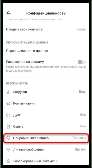 Открытие параметров видео для настройки отображения понравившихся видео в мобильном приложении TikTok