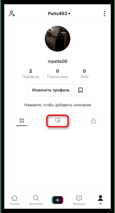 Открытие соответствующей вкладки для просмотра понравившихся видео в мобильном приложении TikTok