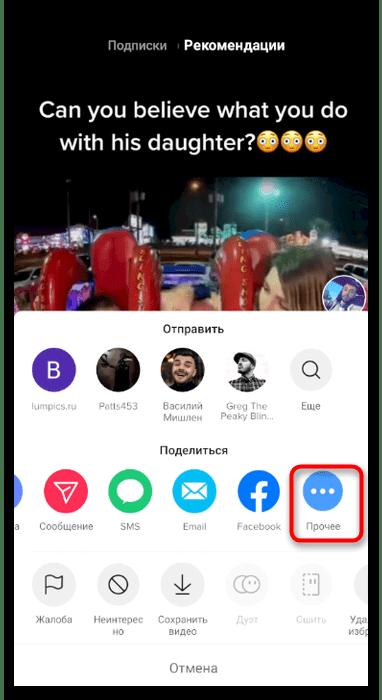 Как скопировать ссылку в TikTok