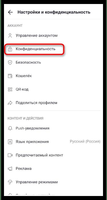 Переход в настройки конфиденциальности для настройки отображения понравившихся видео в мобильном приложении TikTok