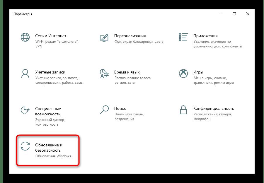 Переход в раздел Параметров Обновление и безопасность Windows 10