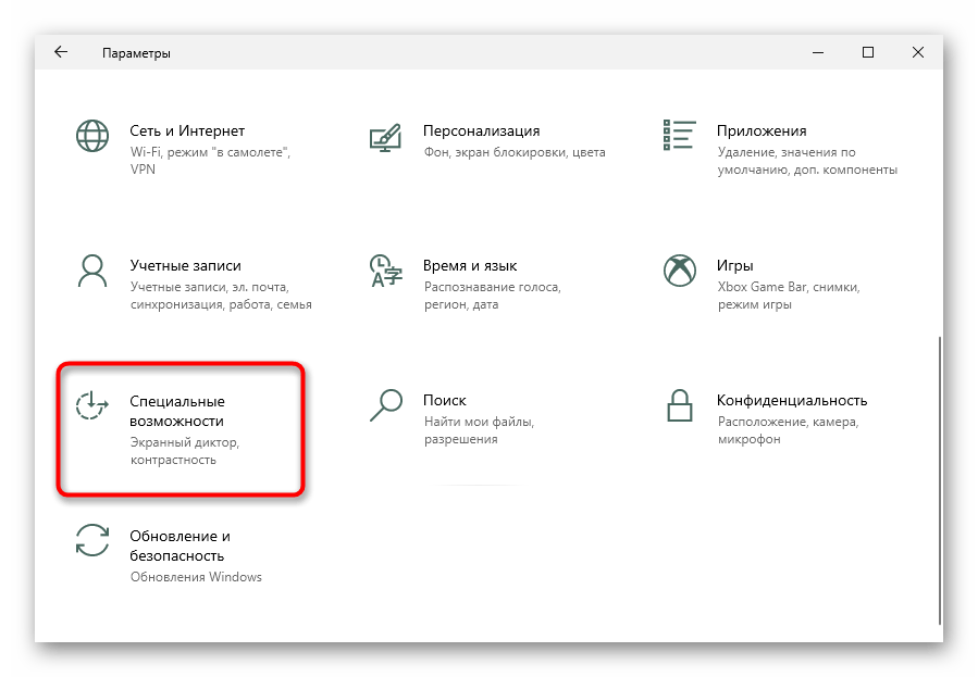 Переход в раздел Специальные возможности через Параметры для устранения проблем с клавиатурой у ноутбука Lenovo