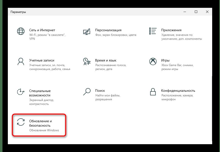 Переход в раздел Обновление и безопасность через Параметры для устранения проблем с клавиатурой у ноутбука Lenovo