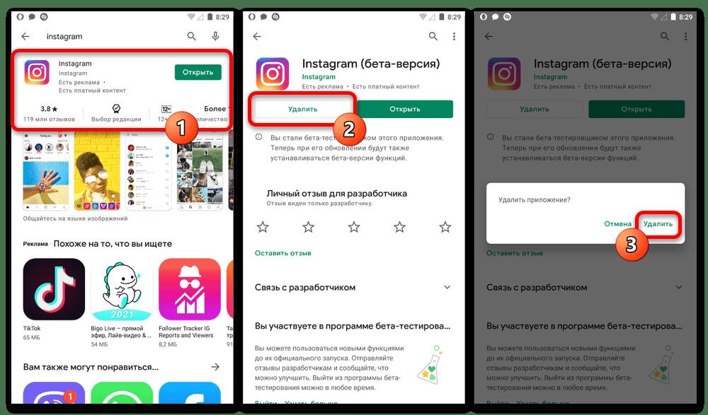 Устранение проблем с хэштегами в Instagram