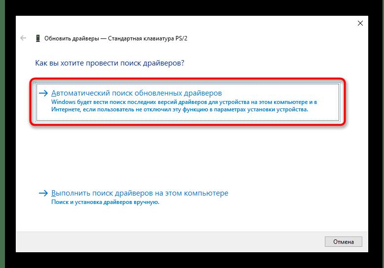 Поиск обновления драйверов клавиатуры ноутбука в Windows 10 через Диспетчер устройств