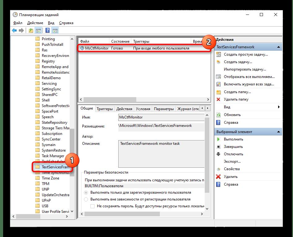 Поиск задания MsCtfMonitor в Планировщике заданий Windows 10