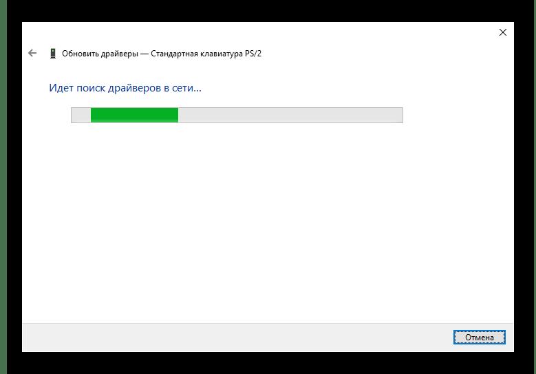 Процесс поиска обновлений драйвера для клавиатуры ноутбука через Диспетчер устройств в Windows 10