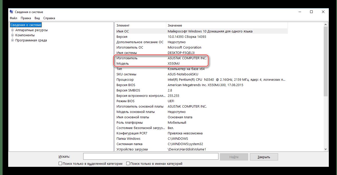 Проверка совместимости комплектующих компьютера