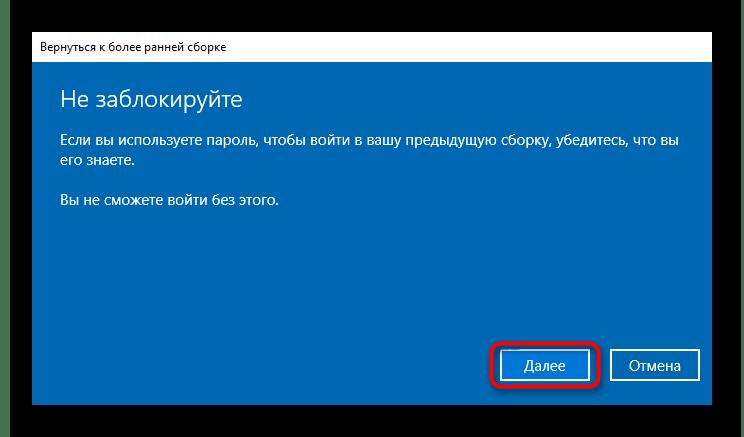 Проверка наличия пароля от учетной записи перед возвратом Windows к предыдущей сборке Lenovo