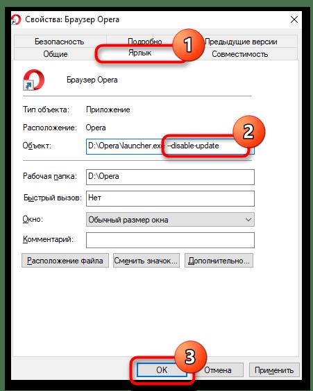 Редактирование свойств ярлыка браузера Opera для отключения автообновления