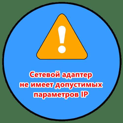 сетевой адаптер не имеет допустимых параметров ip