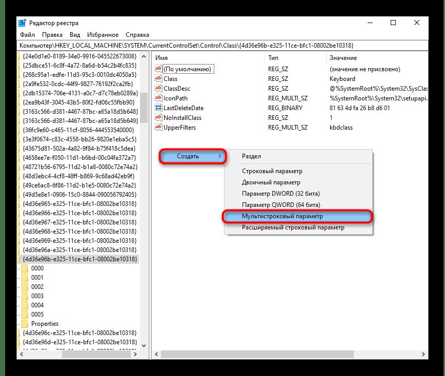 Создание мультистрокового параметра UpperFilters в Редакторе реестра для восстановления работоспособности клавиатуры ноутбука Lenovo