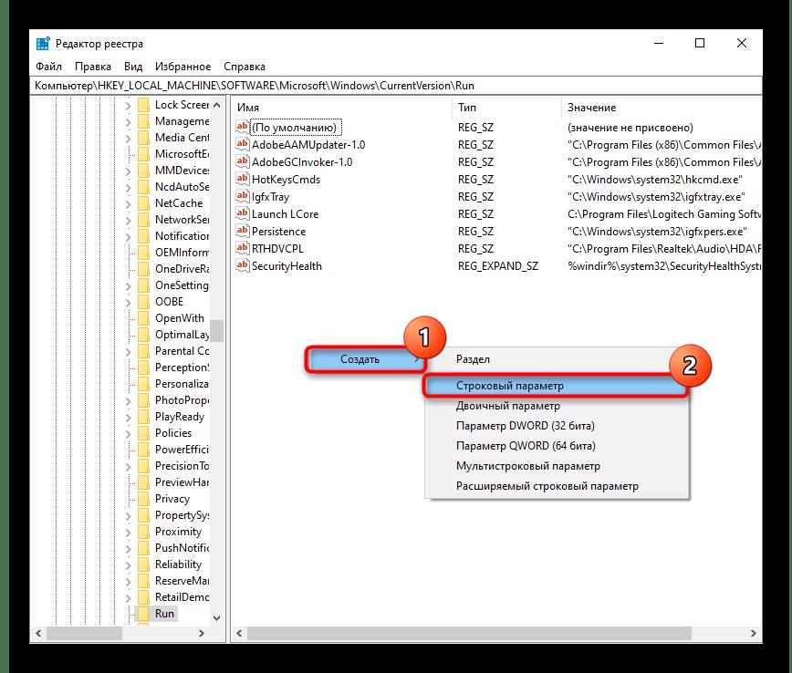 Создание строкового параметра в Редакторе реестра для добавления ctfmon в автозагрузку в Windows 10