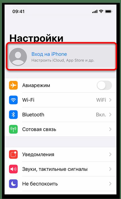 Телефон без подключённого Apple ID для решения проблем с установкой YouTube на телефоне