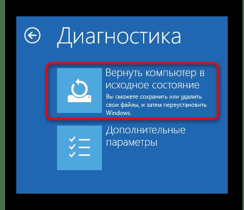 Возврат Windows 10 к исходному состоянию через Параметры Lenovo