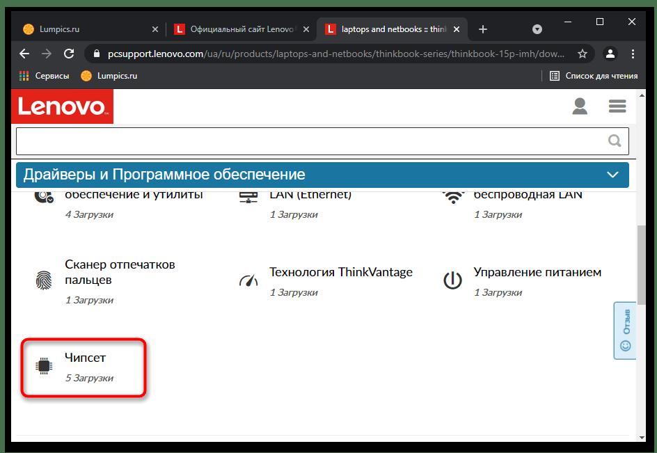 Выбор категории Чипсет для скачивания драйвера к ноутбуку Lenovo
