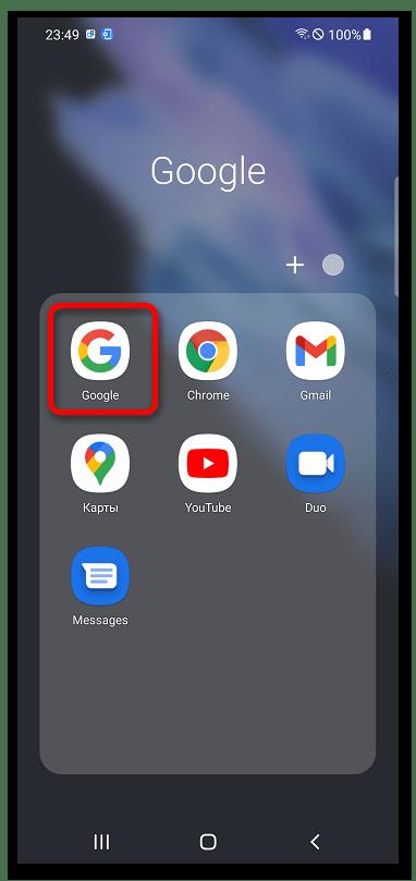 Где используется мой аккаунт Google_010