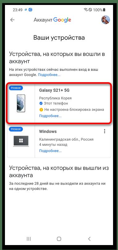 Где используется мой аккаунт Google_014