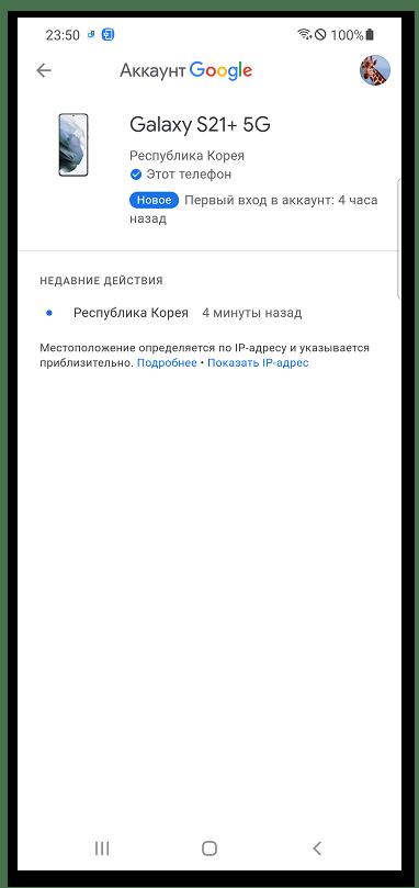 Где используется мой аккаунт Google_015