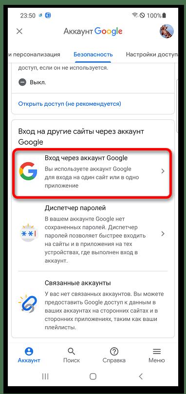 Где используется мой аккаунт Google_016