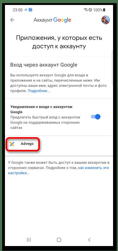 Где используется мой аккаунт Google_017
