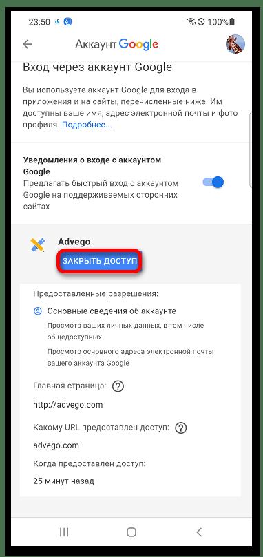 Где используется мой аккаунт Google_018