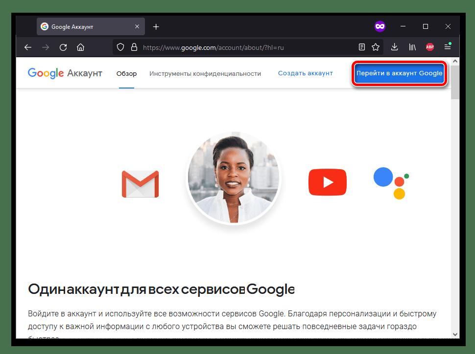 Изменение даты рождения в Google_001
