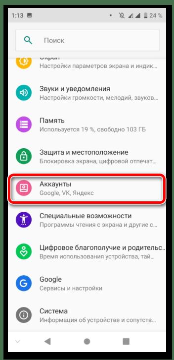 Изменение даты рождения в Google_008